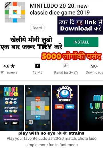 ludo - MINI LUDO 20 - 20 : new classic dice game 2019 उपर दि गइ link से Board Download करे खेलीये मीनी लुडो । INSTALL एक बार जरूर TRY करे । लीगकीपसंद | 4 . 6 * ! 5K + 91 reviews 13 MB Rated for 3 + Downloads mial WDO ANITH FRIENDS 3 0 0 ATN COMPUTER 9 30 । WINNER HOME REPLAY LUT Let ' s played play with no eye strains Play your favorite Ludo as 20 - 20 match , chota ludo simple more fun in fast mode - ShareChat