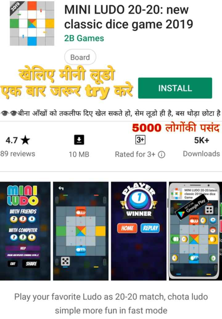ludo - MINI LUDO 20 - 20 : new classic dice game 2019 2B Games Board उखेलिए मीनी लाडौ एक बार जरूर 7 करे INSTALL बीना आँखों को तकलीफ दिए खेल सकते हो , सेम लूडो ही है , बस थोड़ा छोटा है । 5000 लोगोंकी पसंद 4 . 7 * 3 + | 5K + 89 reviews 10 MB Rated for 3 + । Downloads mini WDO MINI LUDO 20 - 20 latest classic 201 lew dice Game WITH FRIENDS 2 3 4 WINNER OCTION Google Play HOME REPLAY WITH COMPUTER 2 3 4 SHARE Play your favorite Ludo as 20 - 20 match , chota ludo simple more fun in fast mode - ShareChat