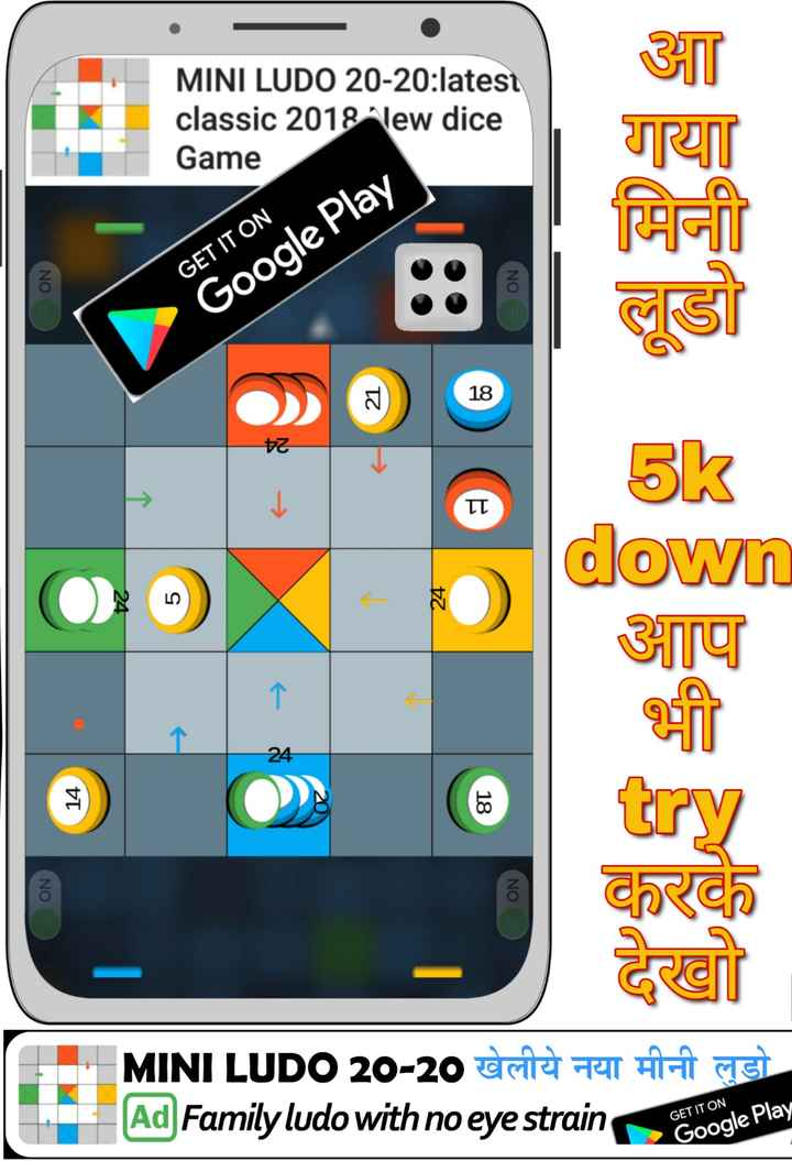 ludo - MINI LUDO 20 - 20 : latest classic 2018 New dice Game ET याया । मिनी NO NO GET IT ON Google Play 18 TE TI 5k down 14 18 try ΝΟ NO ) MINI LUDO 20 - 20 Uriel rell Hitit de Ad Family ludo with no eye strain s oogle Play * - ShareChat