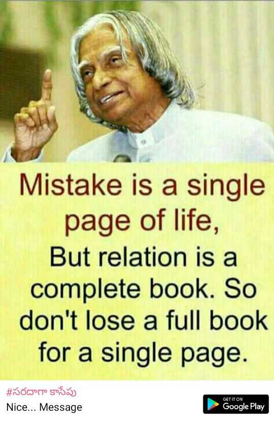 message - Mistake is a single page of life , But relation is a complete book . So don ' t lose a full book for a single page . # సరదాగా కాసేపు Nice . . . Message GET IT ON Google Play - ShareChat