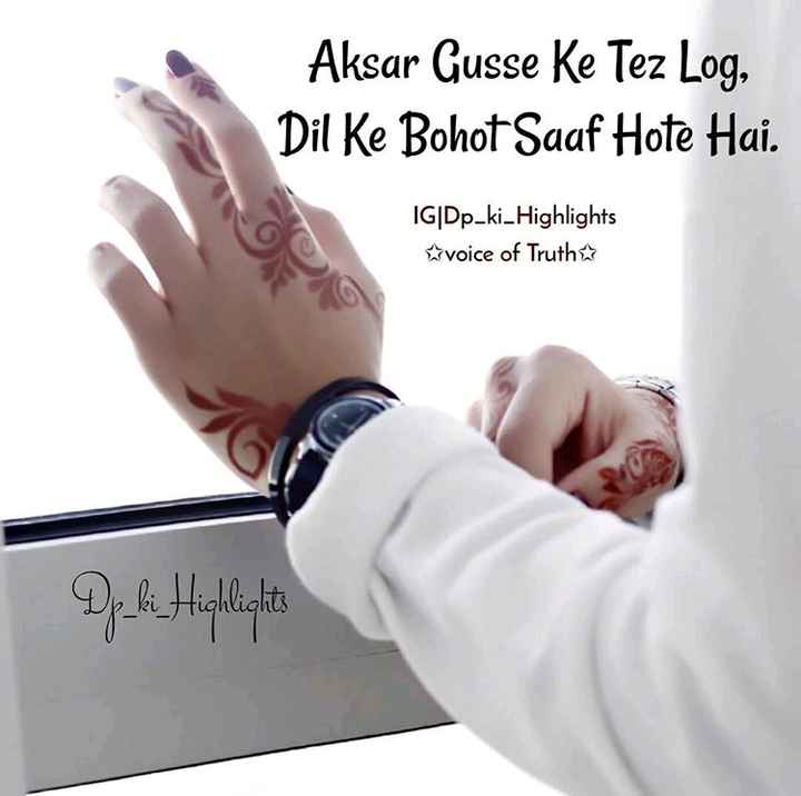 ryt👍👍 - Aksar Gusse Ke Tez Log , Dil Ke Bohot Saaf Hote Hai . IG | Dp _ ki _ Highlights voice of Truth Dje k Highlights - ShareChat